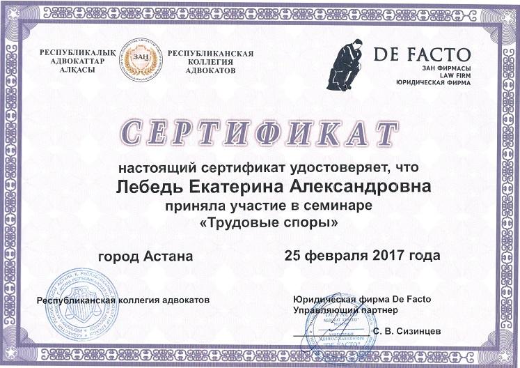 Сертификат Екатерины Лебедь участие в вебинаре Трудовые споры