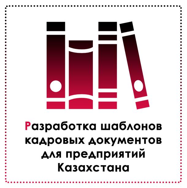 Разработка шаблонов кадровых документов для предприятий Казахстана