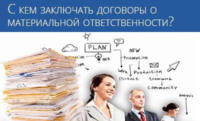 С какими работниками целесообразно заключать договоры о материальной ответственности