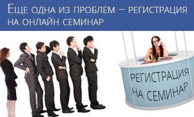 Еще одна из проблем – регистрация на онлайн семинар