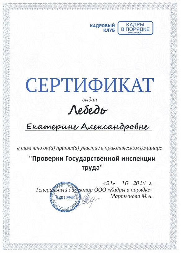 Сертификат Екатерины Лебедь Проверки Государственной инспекции труда