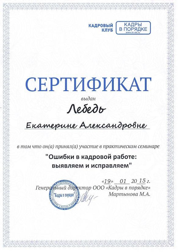 Сертификат Екатерины Лебедь Ошибки в кадровой работе выявляем и исправляем