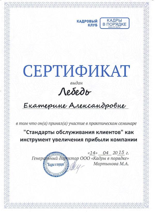 Сертификат Екатерины Лебедь Стандарты обслуживания клиентов как инструмент увеличения прибыли компании