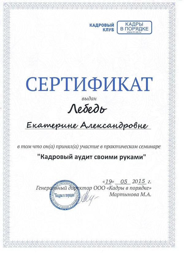 Сертификат Екатерины Лебедь Кадровый аудит своими руками