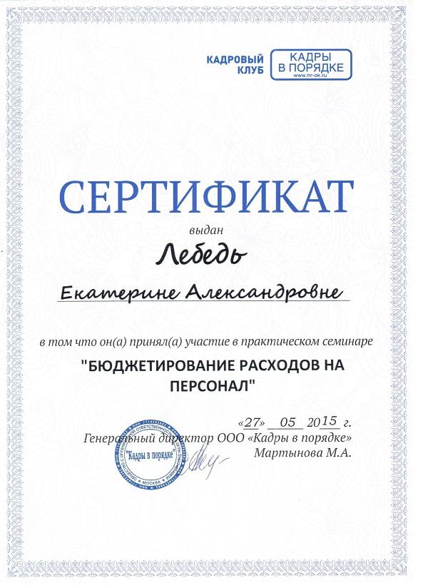 Сертификат Екатерины Лебедь Бюджетирование расходов на персонал
