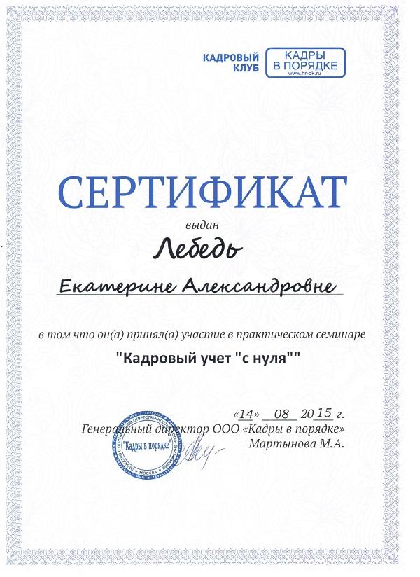 Сертификат Екатерины Лебедь Кадровый учет с нуля