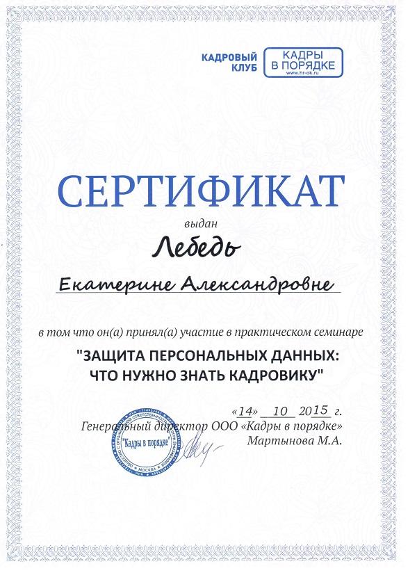 Сертификат Екатерины Лебедь Защита персональных данных Что нужно знать кадровику