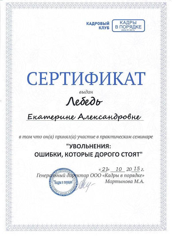 Сертификат Екатерины Лебедь Увольнения ошибки которые дорого стоят