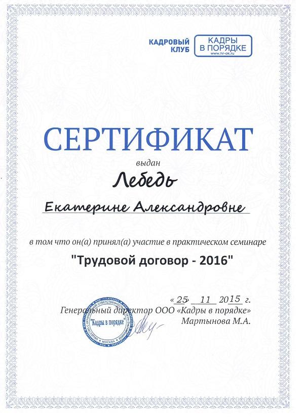Сертификат Екатерины Лебедь Трудовой договор 2016