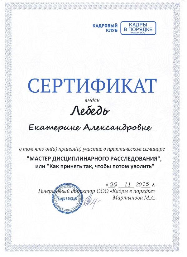 Сертификат Екатерины Лебедь Мастер дисциплинарного расследования или как принять так чтобы потом уволить