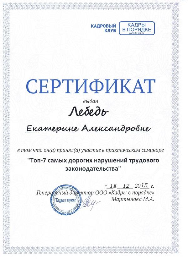 Сертификат Екатерины Лебедь Топ 7 самых дорогих нарушений трудового законодательства