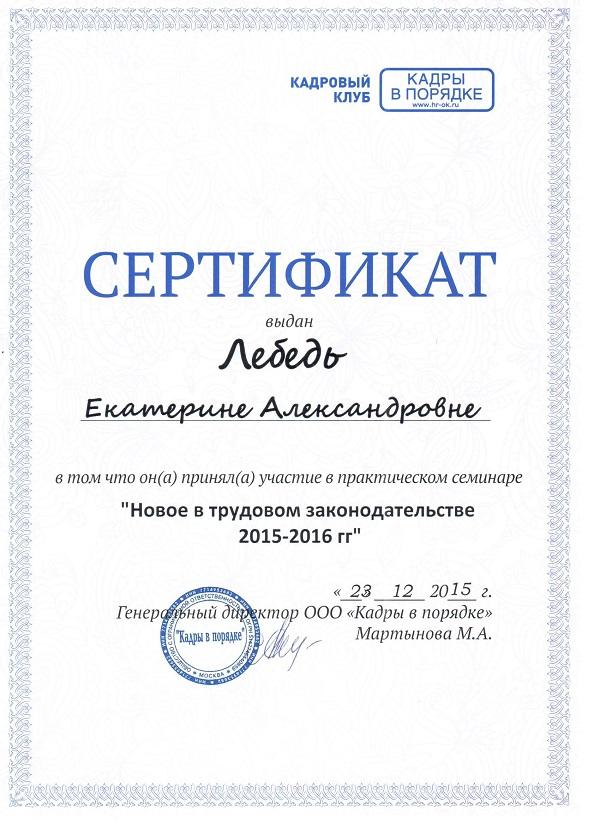 Сертификат Екатерины Лебедь Новое в трудовом законодательстве 2015-2016