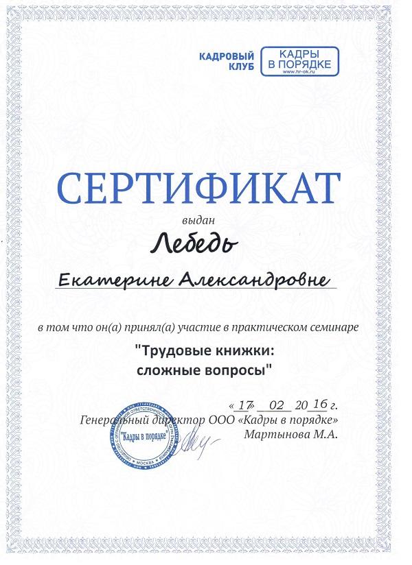 Сертификат Екатерины Лебедь трудовые книжки сложные вопросы