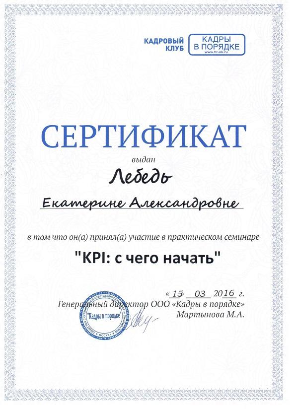 Сертификат Екатерины Лебедь KPI с чего начать