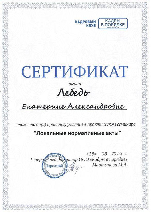 Сертификат Екатерины Лебедь Локальные нормативные акты