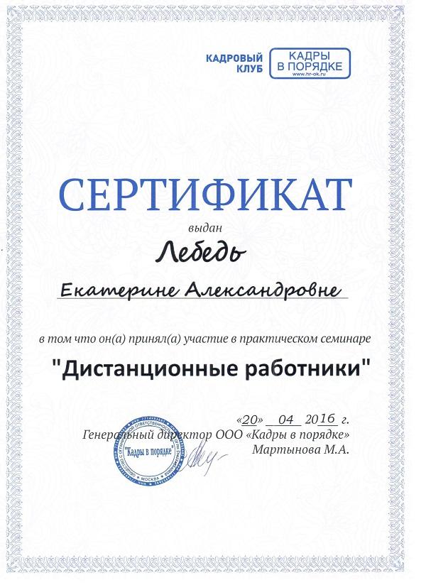 Сертификат Екатерины Лебедь Дистанционные работники