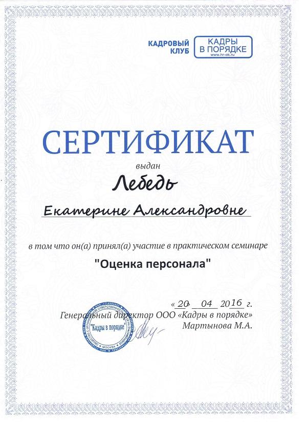 Сертификат Екатерины Лебедь Оценка персонала