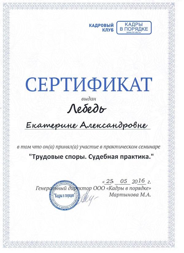 Сертификат Екатерины Лебедь Трудовые споры Судебная практика
