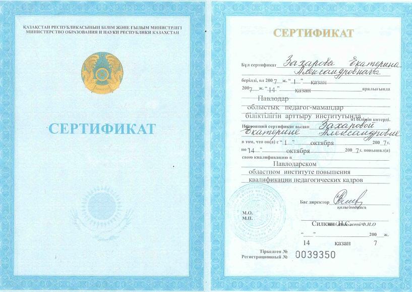 Сертификат Екатерины Лебедь Повышение квалификации