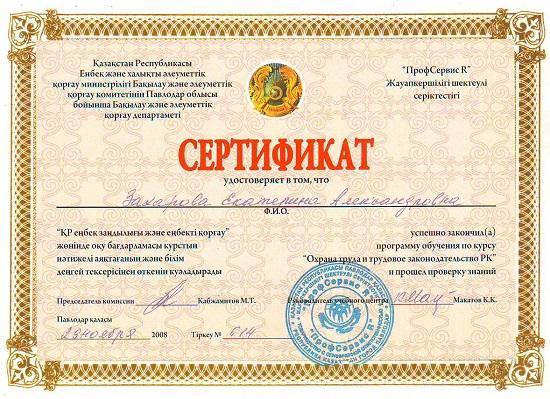 Сертификат Екатерины Лебедь Охрана труда и трудовое законодательство РК