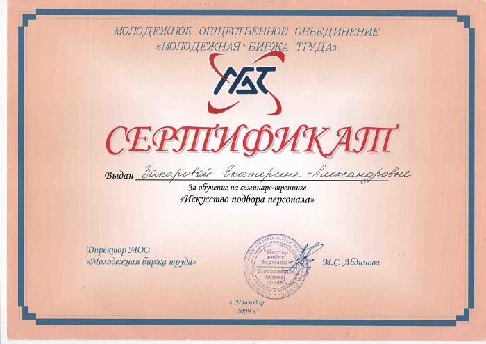 Сертификат Екатерины Лебедь Искусство подбора персонала