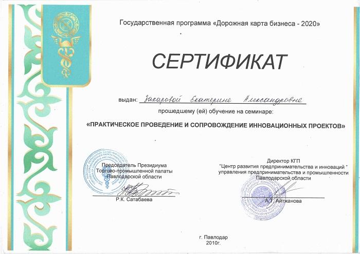 Сертификат Екатерины Лебедь Практическое проведение и сопровождение инновационных проектов