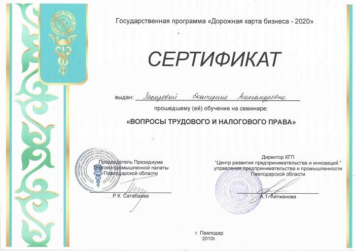 Сертификат Екатерины Лебедь Вопросы трудового и налогового права