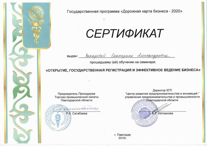 Сертификат Екатерины Лебедь Открытие, государственная регистрация и эффективное ведение бизнеса