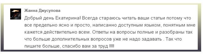 Отзывы Екатерины Лебедь: консультация по кадрам в социальных сетях Отзывы Жанны Джусуповой