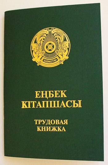 так выглядит трудовая книжка республики Казахстан