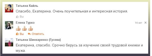 Отзывы Татьяны Кайль, Елены Турко и Татьяны Шинкаренко (Гусевой)