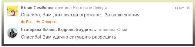 Отзывы Юлии Семеновой