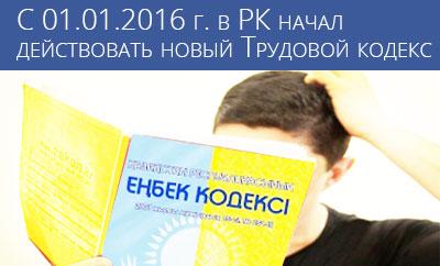 в Казахстане начал действовать новый Трудовой кодекc