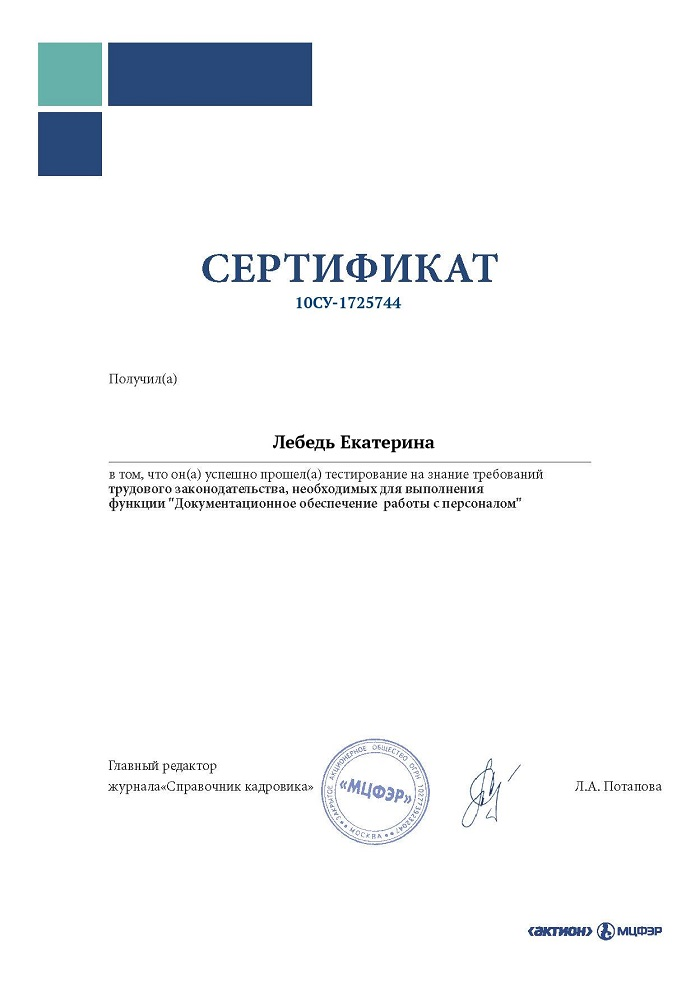 Сертификат Екатерины Лебедь