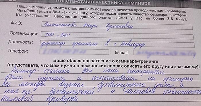 Отзывы о семинаре Екатерины Лебедь: Налоговые проверки предприятий 26.08.2015