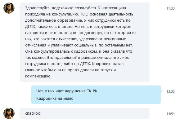 диалог в скайп Екатерины Лебедь и сотрудника фирмы kazinvoice Анастасии Гусенцовой