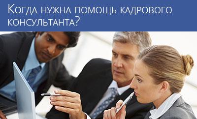 когда нужна помощь консультанта?
