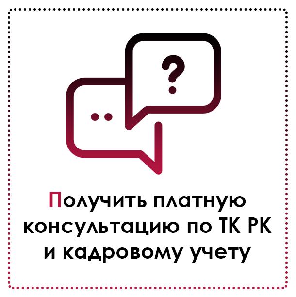Получить платную консультацию по ТК РК и кадровому учету