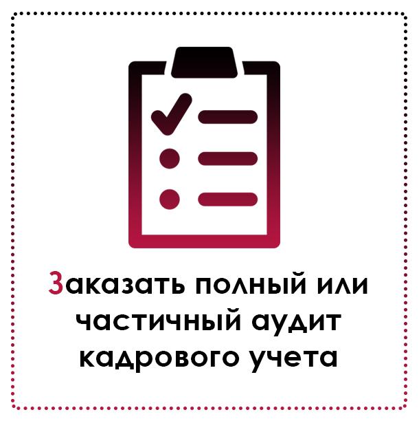 Заказать полный или частичный аудит кадрового учета